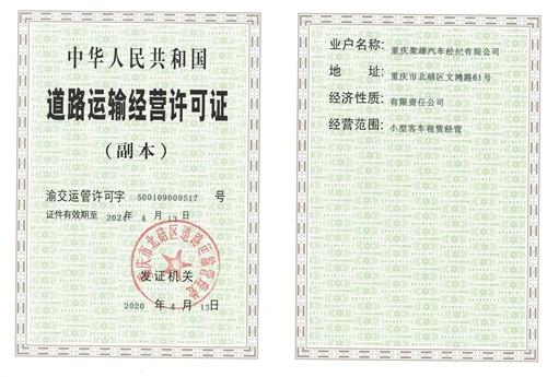 道路运输许可证(2024)