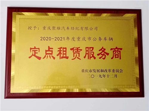 2020-2021年度重庆市公务车辆【定点租赁服务商】