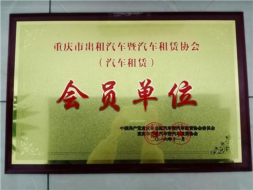 重庆市出租汽车暨汽车租赁协会【会员单位】