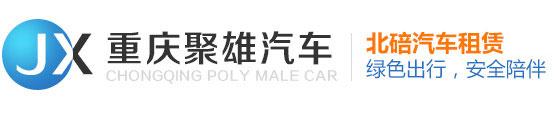 重庆北碚租车